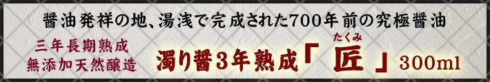 濁り醤3年熟成「匠」タイトル