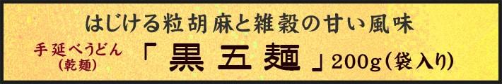 淡路島手延べうどん黒五麺の画像