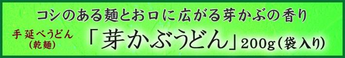 淡路島手延べ芽かぶうどんタイトル